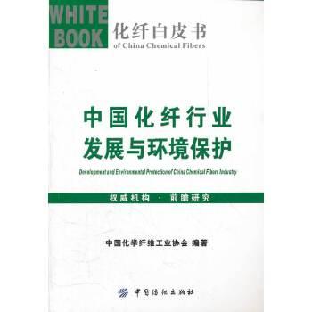 中国化纤行业发展与环境保护