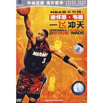 NBA势不可挡:德怀恩·韦德之一飞冲天(DVD)