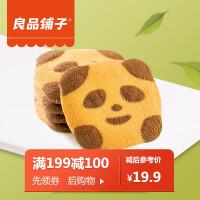 良品铺子羞小萌(曲奇)210g/袋曲奇饼干西式糕点办公室零食糕点早餐饼干*佳选