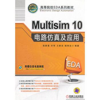 《multisim10电路仿真及应用