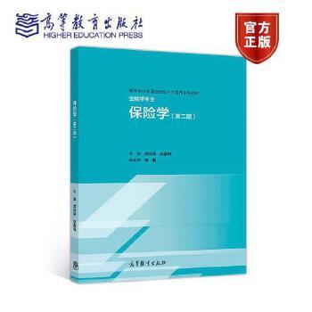 保险学(第二版)