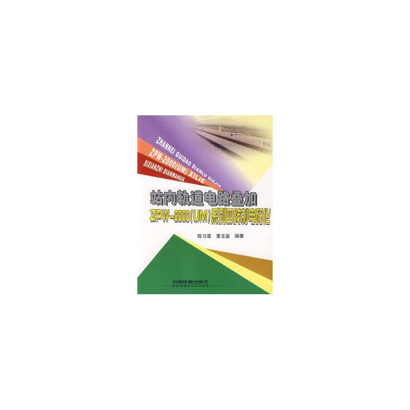 《站内轨道电路叠加zpw-2000(um)系列四线制电码化》