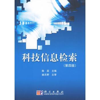 科技信息检索(第四版)
