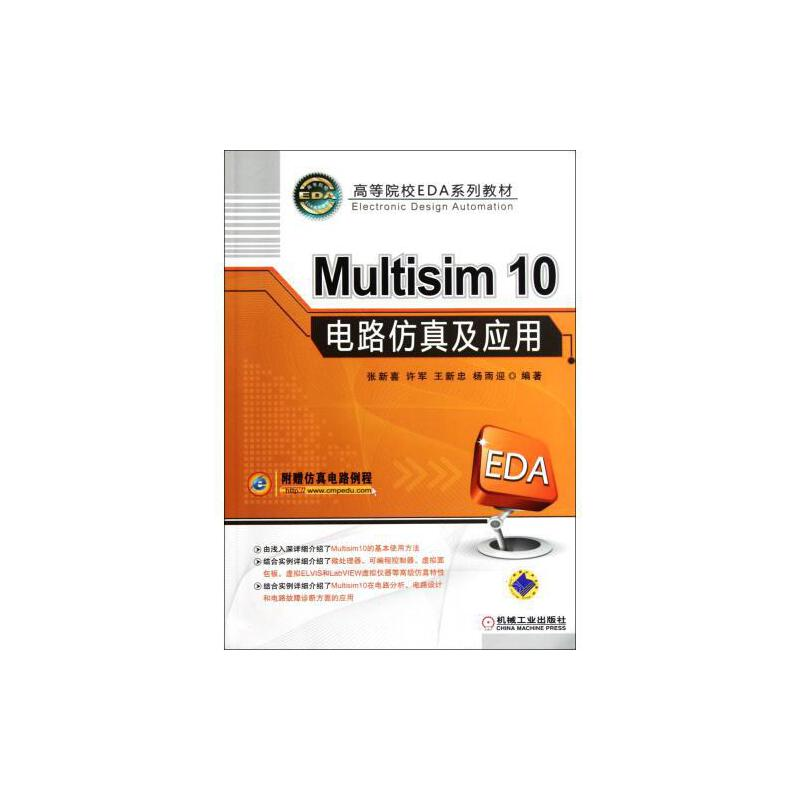 《multisim10电路仿真及应用(高等院校eda系列教材)
