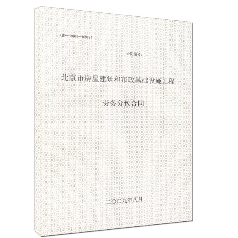 北京市房屋建筑和市政基础设施工程劳务分包合同
