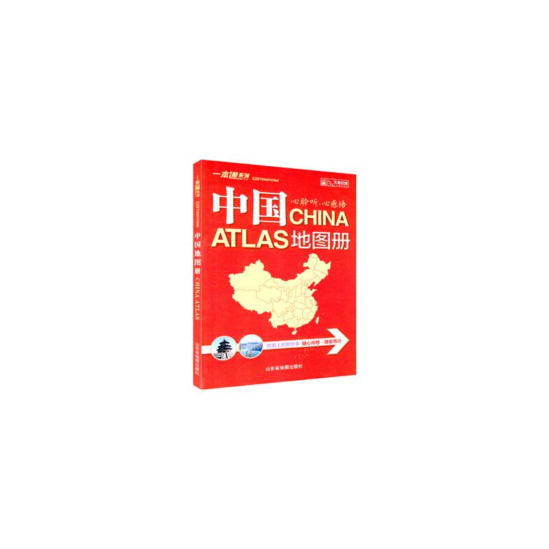 通用中国地图册(2016新版) 天地经纬 9787557202262 山东省地图出版社