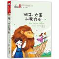狮子女巫和魔衣橱/注音版儿童文学名家精选书系