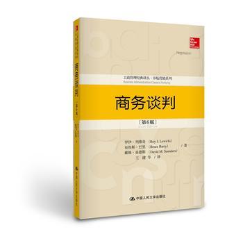 商务谈判(第6版)(工商管理经典译丛 市场营销系列) 罗伊・列维奇 布鲁斯・巴里 戴维・桑德斯 9787300220062