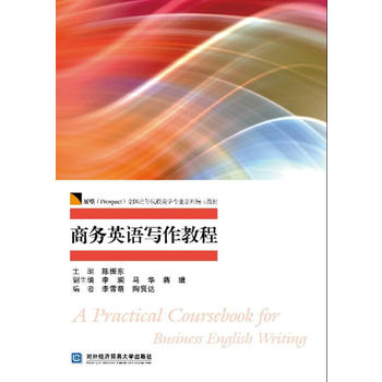 商务英语写作教程( 货号:756631775)