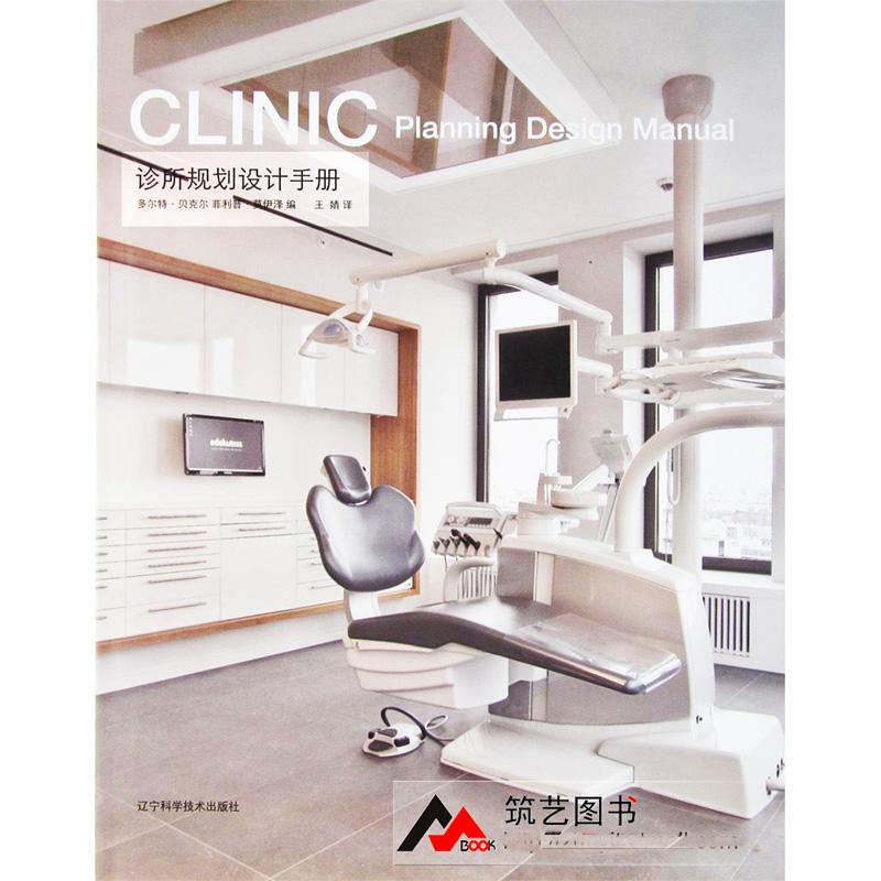 诊所规划设计手册 牙科口腔眼科诊所室内空间装修设计书籍