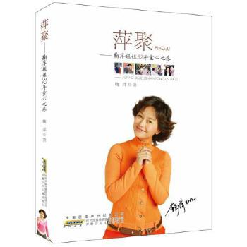 萍聚 鞠萍姐姐32年童心之旅