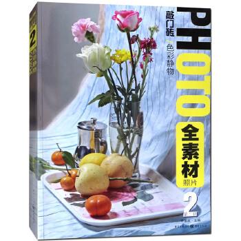 敲门砖美术系列丛书 色彩静物全素材照片2第二辑 李家友水粉色彩静物