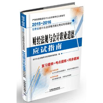 财经法规与会计职业道德应试指南(2015—2016甘肃会计)
