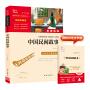 中国民间故事 统编语文教科书 五年级(上)快乐读书吧推荐阅读书目