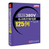低压380V电动机控制电路125例