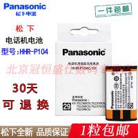 【支持礼品卡+包邮】Panasonic/松下 HHR-P104C/1H 电话机充电电池 高性能3.6伏镍氢电池 稳定性强1粒装
