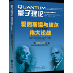 量子理论-爱因斯坦与玻尔关于世界本质的伟大论战