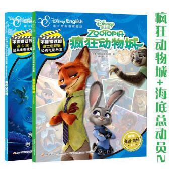 疯狂动物城书双语故事迪士尼英语家庭版儿童绘本中英