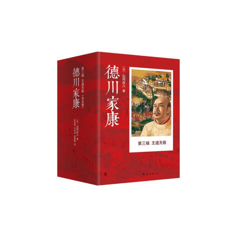 德川家康第三辑 王道无敌(全5册)/〔日〕山冈庄八,岳远坤,王维幸