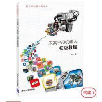乐高EV3机器人初级教程(青少年科技创新丛书) 高山 302373353