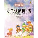 最能打动孩子心灵的世界经典童话  小飞侠彼得・潘(美绘版)