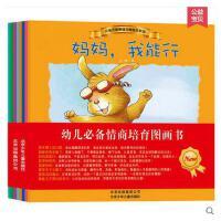 小兔杰瑞情商绘本系列 套装全8册 幼儿园教师指定 睡前亲子读物 妈妈我能行等畅销0-3-4-5-6岁幼儿童彩色图画故事书籍