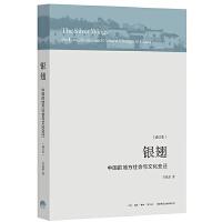 銀翅-中國的地方社會與文化變遷-(增訂本)