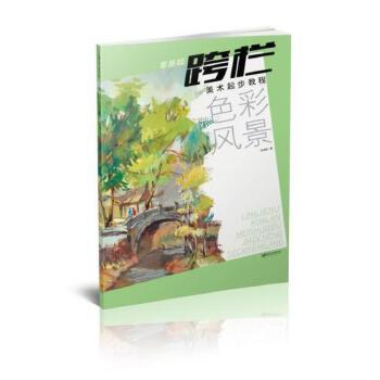 零基础跨栏美术起步教程色彩风景-色彩入门 初学者 美术高考 江西美术出版社