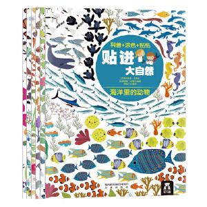 贴进大自然系列(全6册)