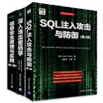 安全攻防入门 信息安全原理与实践 深入浅出密码学 SQL注入攻击与防御(第2版)(套装共3册)