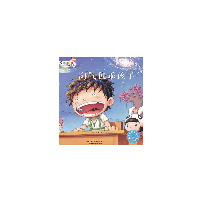 男孩天达的幼儿园故事书《淘气包乖孩子》 焦柒月 9787541564420