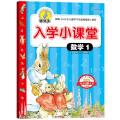 彼得兔入学小课堂(数学1)