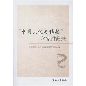 中国文化与传播名家讲演录 北京师范大学人文宗教高等研究院 9787516172674