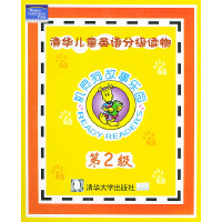 清华儿童英语分级读物――机灵狗故事乐园(第2级)(配3 张CD+家长手册)