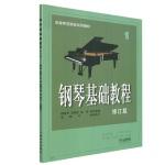 钢琴基础教程1(修订版)/高等师范院校使用教材