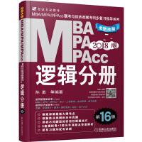 2018逻辑分册机工版2018MBA、MPA、MPAcc联考与经济类联考同步复习指导系列 逻辑分册 第16版(机工版指定教材,连续畅销16年)