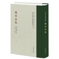 楼杏春集(义乌丛书)