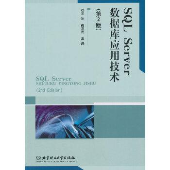 SQL Server数据库应用技术