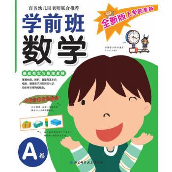 《全新版入学前准备——学前班数学a卷(百名幼儿园
