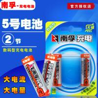 南孚电池 数码充电电池5号2节1.2V 2400mAh镍氢电池五号玩具电池