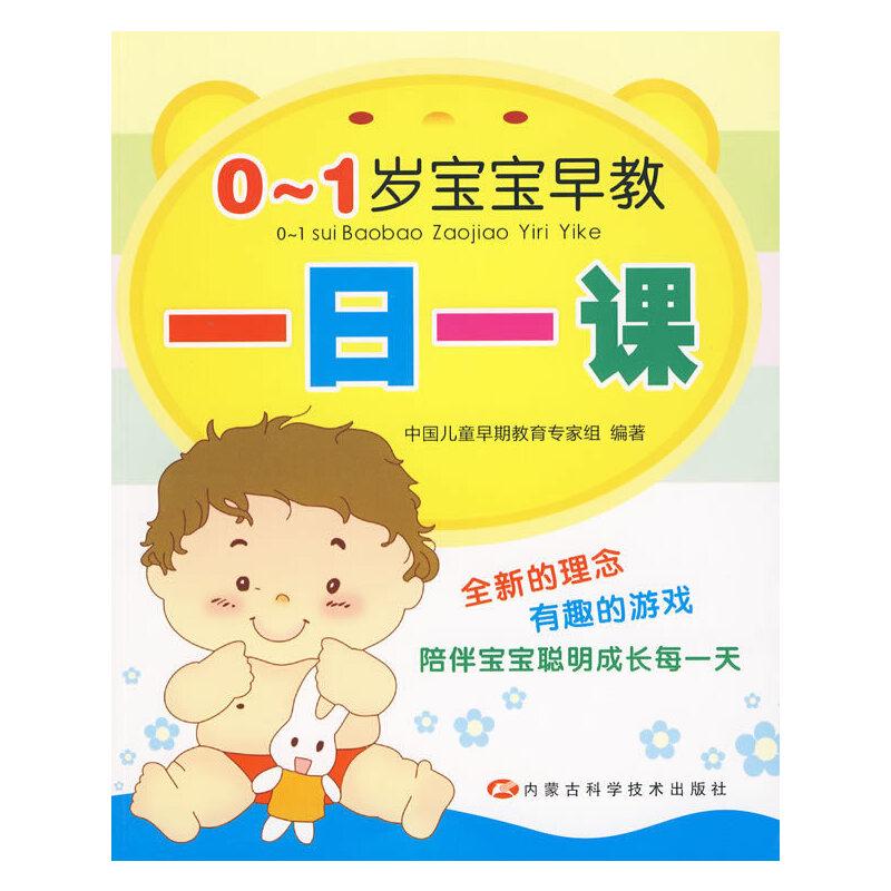 《0-1岁宝宝早教一日一课》