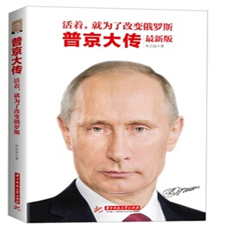 就为了改变俄罗斯-普京大传-版》林志强