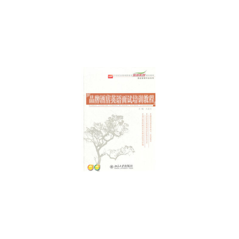 品牌酒店英语面试培训教程 王志玉 9787301190296 北京大学出版社[爱图片
