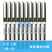 uni-ball 三菱 UB-150 耐水签字笔 0.5mm (墨水黑色) 10支装 直液控墨系统 透视窗