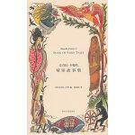 安吉拉・卡特的精怪故事集(很久很久以前,精怪故事不光是给孩子们看的)