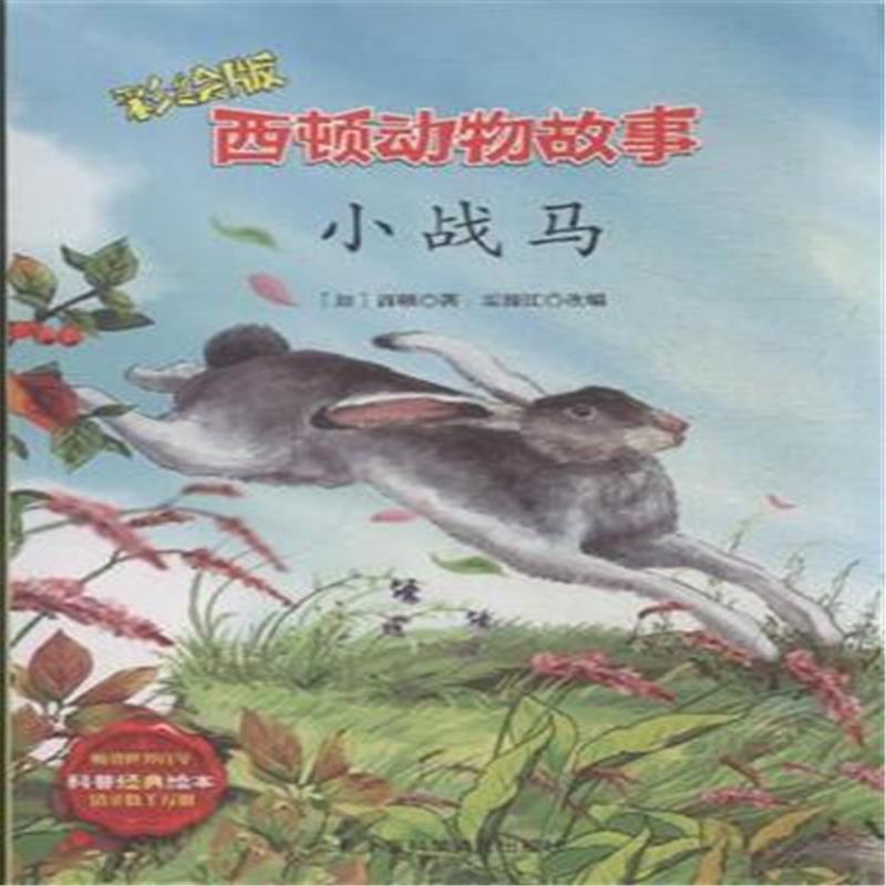 《小战马-西顿动物故事-彩绘版》西顿