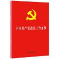 中國共產黨政法工作條例(32開)