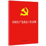 中国共产党政法工作条例(32开)