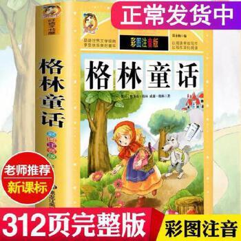 格林童话彩图注音版 新课标学生课外常读丛书 好孩子书屋 童话故事书全集3456岁岁儿童文学一二年级课外读物