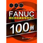 FANUC数控系统典型零件加工100例